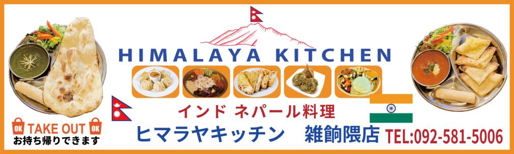 インドネパール料理ヒマラヤキッチン雑餉隈店